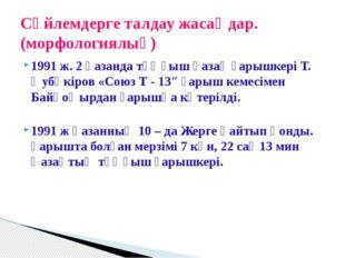 1991 ж. 2 қазанда тұңғыш қазақ ғарышкері Т. Әубәкіров «Союз Т - 13″ ғарыш кем