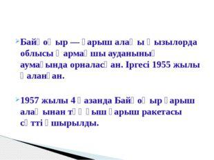 Байқоңыр — ғарыш алаңы Қызылорда облысы Қармақшы ауданының аумағында орналасқ