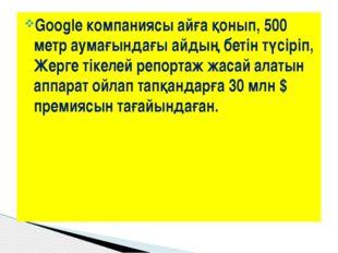 Google компаниясы айға қонып, 500 метр аумағындағы айдың бетін түсіріп, Жерге