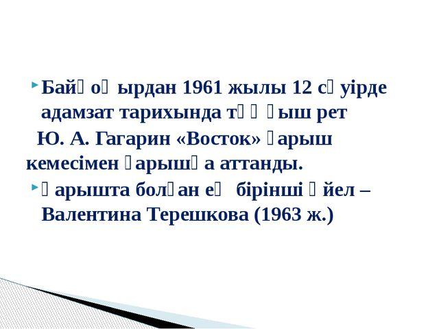 Байқоңырдан 1961 жылы 12 сәуірде адамзат тарихында тұңғыш рет Ю. А. Гагарин «...