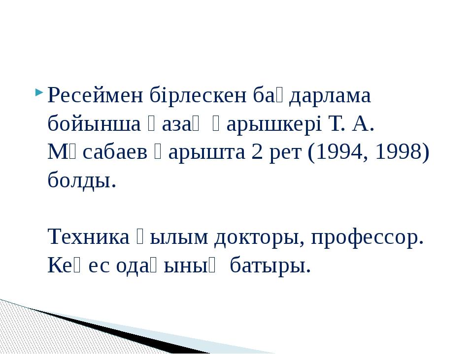 Ресеймен бірлескен бағдарлама бойынша қазақ ғарышкері Т. А. Мұсабаев ғарышта...
