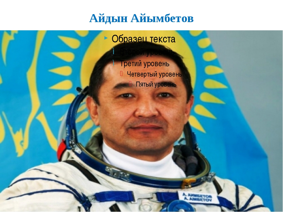 Айдын Айымбетов
