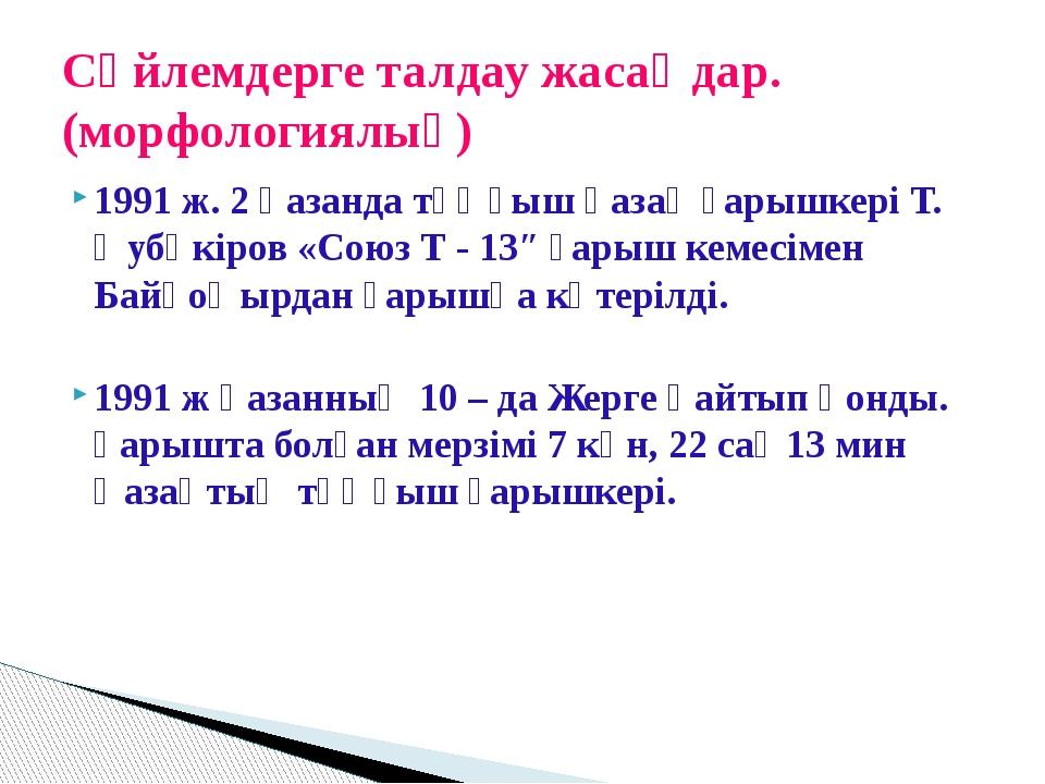 1991 ж. 2 қазанда тұңғыш қазақ ғарышкері Т. Әубәкіров «Союз Т - 13″ ғарыш кем...