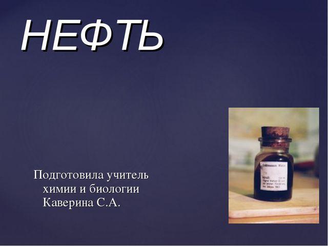 НЕФТЬ Подготовила учитель химии и биологии Каверина С.А.