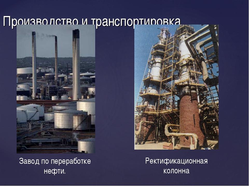Производство и транспортировка Завод по переработке нефти. Ректификационная к...