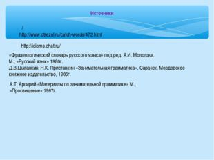 «Фразеологический словарь русского языка» под ред. А.И. Молотова. М., «Русски