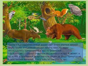 Согласился художник и еще дорисовал много разных зверей. Было темно, и художн