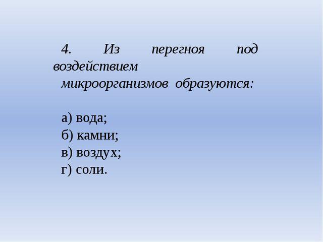 4. Из перегноя под воздействием микроорганизмов образуются: а) вода; б) камн...