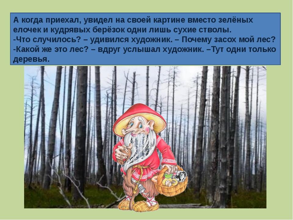 А когда приехал, увидел на своей картине вместо зелёных елочек и кудрявых бер...