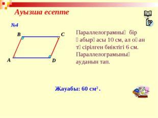 Ауызша есепте A B C D Параллелограмның бір қабырғасы 10 см, ал оған түсірілге