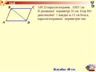 ABCD параллелограмм. ABD үш-бұрышының периметрі 35 см. Егер BD диагоналінің ұ