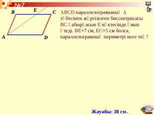 ABCD параллелограмының А төбесінен жүргізілген биссектрисасы ВС қабырғасын Е
