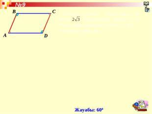Параллелограмның қабырғалары 4 см және см. Егер оның ауданы 12 см2 болса, он