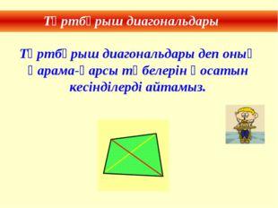 Төртбұрыш диагональдары деп оның қарама-қарсы төбелерін қосатын кесінділерді