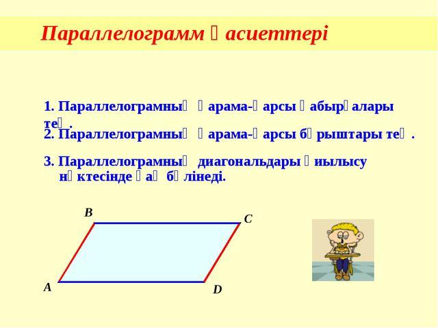 Параллелограмм қасиеттері 1. Параллелограмның қарама-қарсы қабырғалары тең. 2...