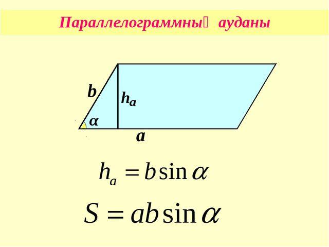 α а b Параллелограммның ауданы