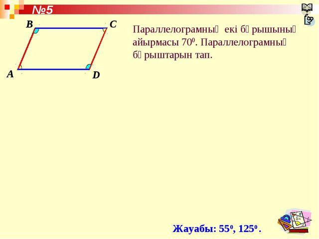 Параллелограмның екі бұрышының айырмасы 700. Параллелограмның бұрыштарын тап....