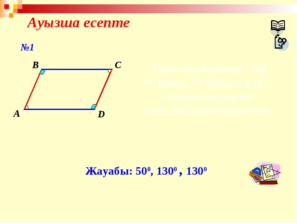 Ауызша есепте A B C D Параллелограмның бір бұрышы 50 градусқа тең. Параллелог...