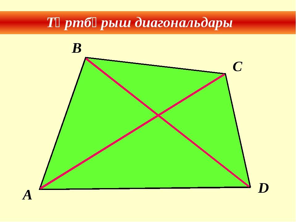 Төртбұрыш диагональдары