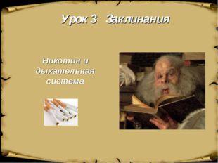 Урок 3 Заклинания Никотин и дыхательная система