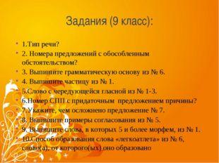 Задания (9 класс): 1.Тип речи? 2. Номера предложений с обособленным обстоятел
