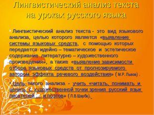 Лингвистический анализ текста на уроках русского языка Лингвистический анализ