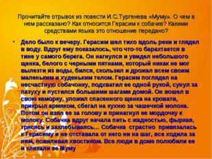 Прочитайте отрывок из повести И.С.Тургенева «Муму». О чем в нем рассказано?