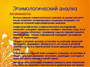 Этимологический анализ Актуальность: Использование этимологического анализа н