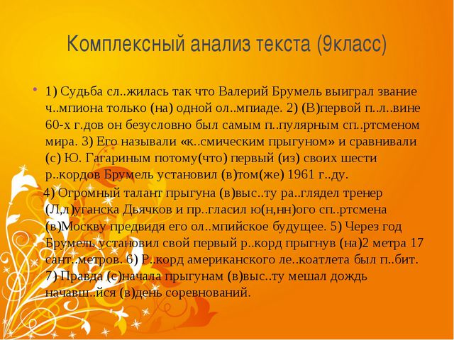 Комплексный анализ текста (9класс) 1) Судьба сл..жилась так что Валерий Бруме...
