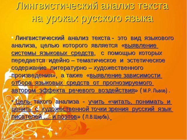 Лингвистический анализ текста на уроках русского языка Лингвистический анализ...
