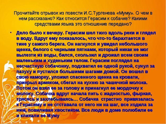 Прочитайте отрывок из повести И.С.Тургенева «Муму». О чем в нем рассказано?...