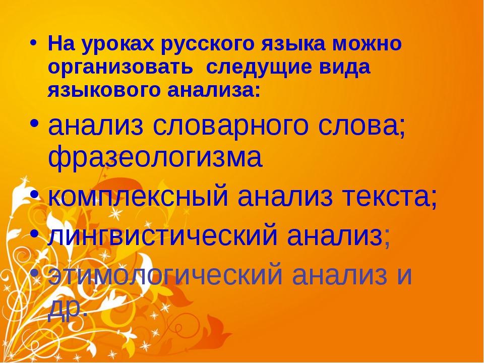 На уроках русского языка можно организовать следущие вида языкового анализа:...