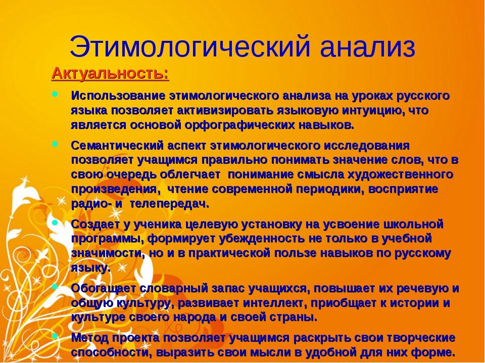 Этимологический анализ Актуальность: Использование этимологического анализа н...