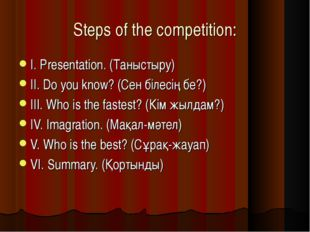 Steps of the competition: I. Presentation. (Таныстыру) II. Do you know? (Сен