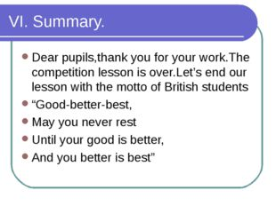VI. Summary. Dear pupils,thank you for your work.The competition lesson is ov