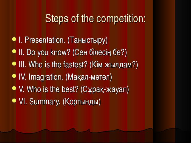 Steps of the competition: I. Presentation. (Таныстыру) II. Do you know? (Сен...