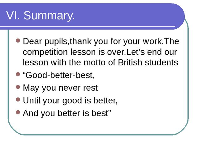 VI. Summary. Dear pupils,thank you for your work.The competition lesson is ov...