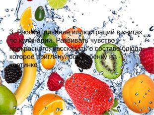 3. Рассматривание иллюстраций в книгах по кулинарии. Развивать чувство прекра
