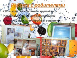 Работа с родителями Консультации «Витамины круглый год» Здоровое питание для