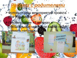 Работа с родителями Фотовыставка мероприятий проекта для родителей Рекомендац