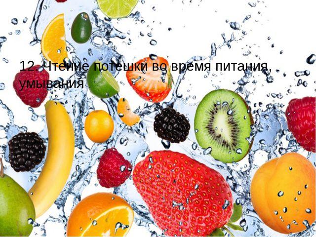 12. Чтение потешки во время питания, умывания