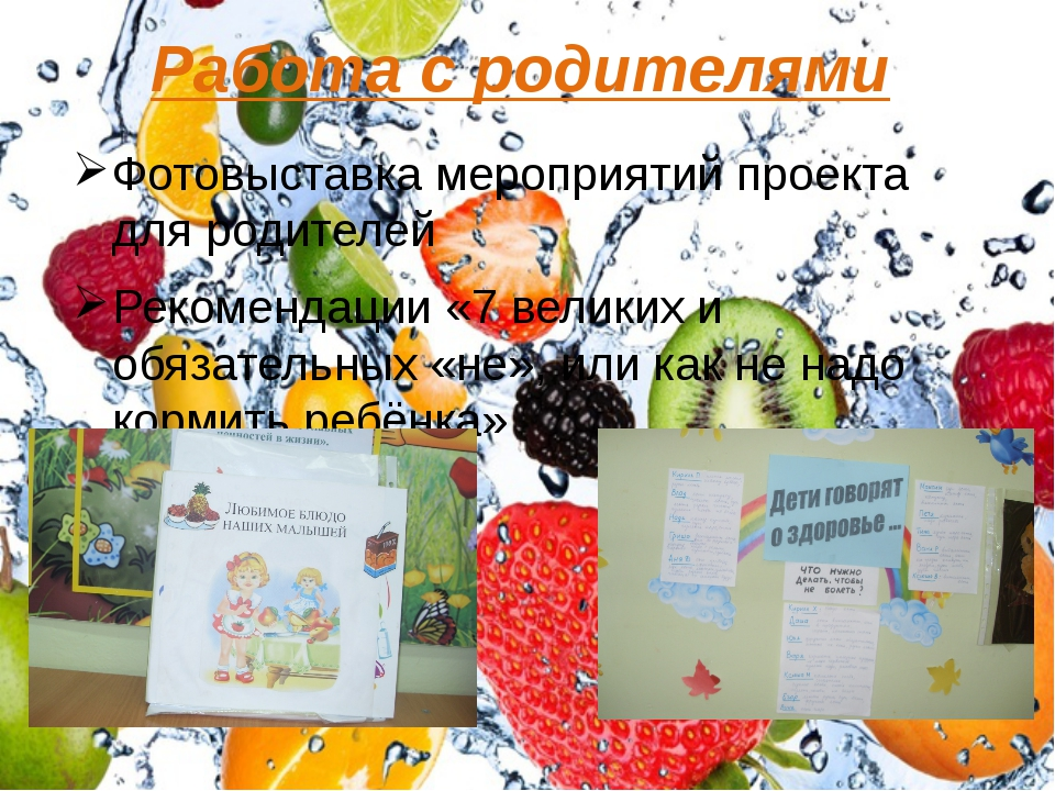 Работа с родителями Фотовыставка мероприятий проекта для родителей Рекомендац...