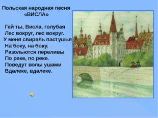 Польская народная песня «ВИСЛА» Гей ты, Висла, голубая Лес вокруг, лес вокруг