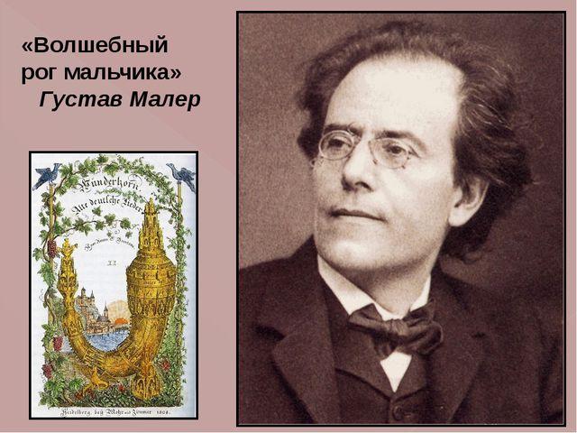 «Волшебный рог мальчика» Густав Малер