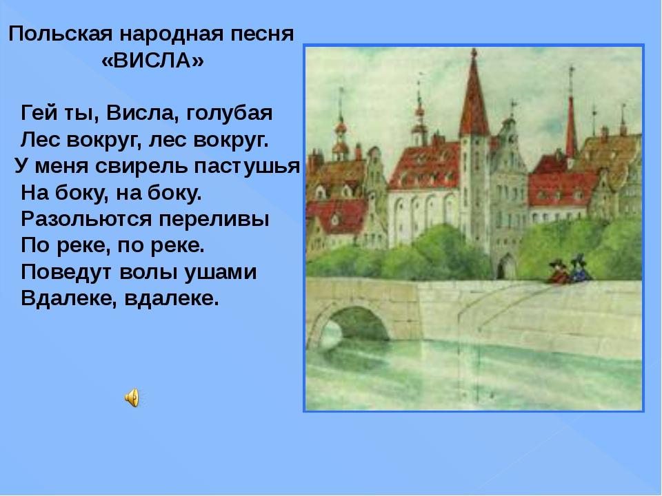 Польская народная песня «ВИСЛА» Гей ты, Висла, голубая Лес вокруг, лес вокруг...
