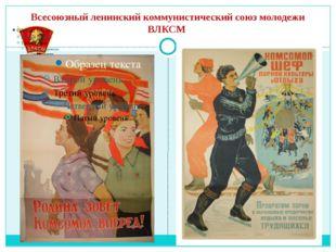 «Октябрята» Терминоктябрятавозникв1923-24гг., когдавМосквесталивозни