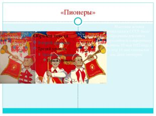 2.Формирование Политического режима в СССР Тоталитарный политический режим Из