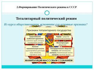 «Работа с документом»из книги Андре Жида «Возвращение из СССР» (1936год) Проа