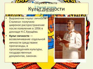 генеральный организатор Октября; создатель Красной Армии; выдающийся полково