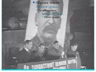 5. Конституция 1936 года Верховный совет СССР 5.12.1936 года Совет Союзов Сов